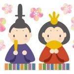 ひな祭りの由来を子供にもわかりやすく。実は女の子の祝いではなかった!!